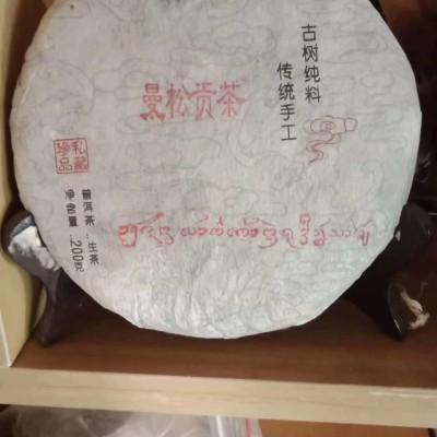 普洱生茶饼茶易武茶曼松茶春茶石磨压制200g饼,私人珍藏品