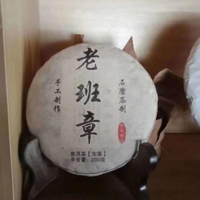 普洱生茶饼茶2018老班章茶早春茶纯料茶珍藏版200g饼,私人珍藏品