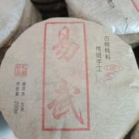 云南普洱生茶 饼茶 易武茶早春茶精选纯料珍藏品200g饼产地直销