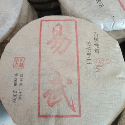 普洱生茶 饼茶 易武茶早春茶精选纯料200g饼日常工作送礼必贵宾备品
