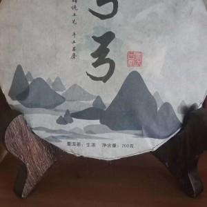 易武普洱生茶弯弓大树明前春茶精选纯料200克饼,5饼/提,包邮