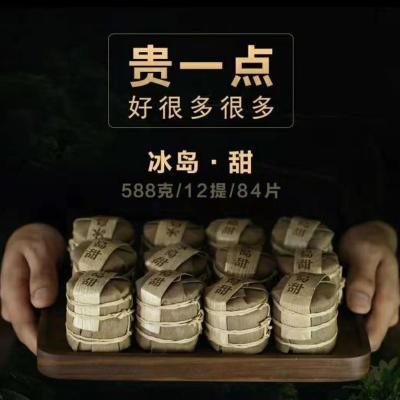 整筐84片.19年冰岛甜七子小饼纯料生茶【配料】云南大叶晒青毛茶