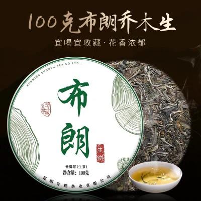 云南普洱茶生茶饼布朗山古树七子饼茶 100克生茶茶叶19年