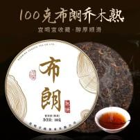 云南普洱茶熟茶饼布朗山古树七子饼茶100克老熟茶 茶叶