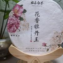 2018年花香牡丹王1饼,豪香,花香足,回甜口感【清明节前春茶】
