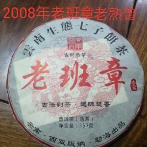 2008年老班章古树熟茶 古树头春茶由11年老料压制357g/饼