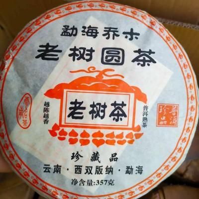 老树茶06年纯料熟普茶勐海乔木老树圆茶越陈越香老树普洱熟茶1饼357克