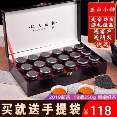 年货送礼 正山小种茶叶礼盒装浓香型武夷红茶茶叶散装罐装250g