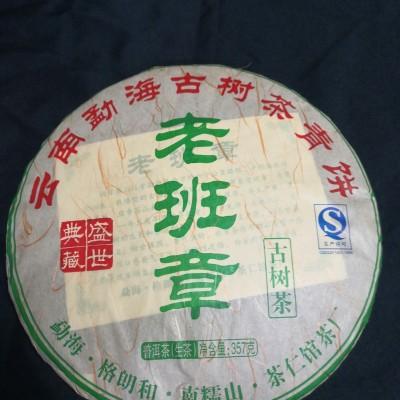 2017年云南老班章古树青饼。2泡试喝装 约20g 购5份送同款一份