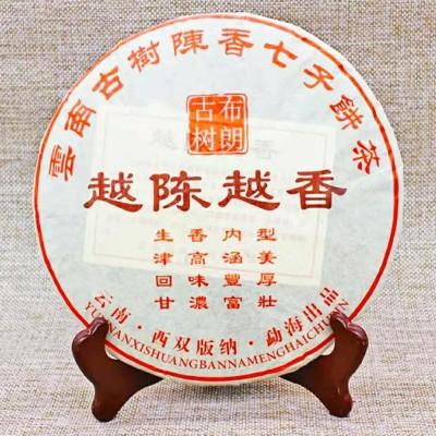 布朗陈香古树茶1饼357克云南古树陈香七子饼茶老班章金芽熟普茶越陈越香