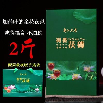 湖南安化黑茶荷香茯砖茶1000克