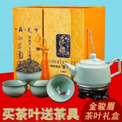 【买就送青瓷茶具】武夷山金骏眉茶叶300克红茶礼盒装年货送礼