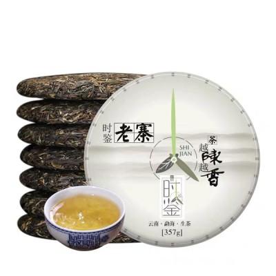 云南普洱茶生茶 老寨古树勐海生茶饼 357gx7片七子饼茶茶叶
