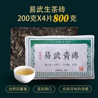 云南普洱茶生茶易武古树茶砖生普洱茶4片共800克茶叶砖