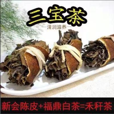 《养生三宝茶》 陈皮/白茶禾秆草 功效:燥湿袪痰、理气健脾