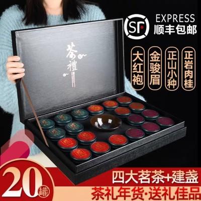 特级大红袍 茶叶高档礼盒装四大茗茶组合春节年货送礼佳品 送长辈