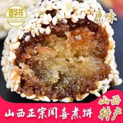 闻喜煮饼山西特产多口味传统手工糕点心低糖零食品