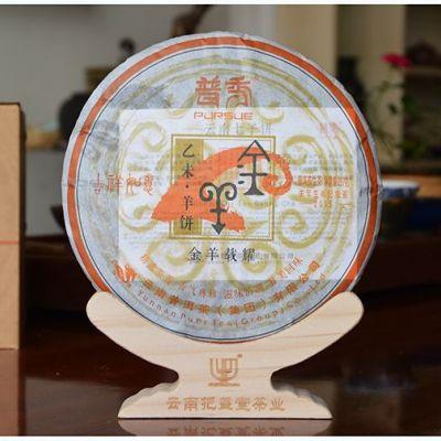 云南普洱茶集团有限公司 普秀 金羊载耀 羊年生肖纪念饼 普洱生茶 羊饼