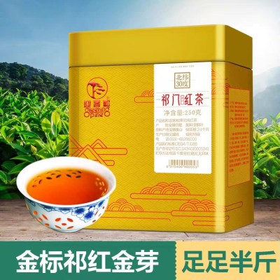 [金罐装]迎客松祁门红茶茶叶2019新茶特级金芽浓香型红茶茶叶250G