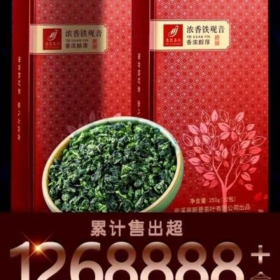 2020新茶安溪浓香型铁观音茶叶特级小包装袋装礼盒装500g秋茶