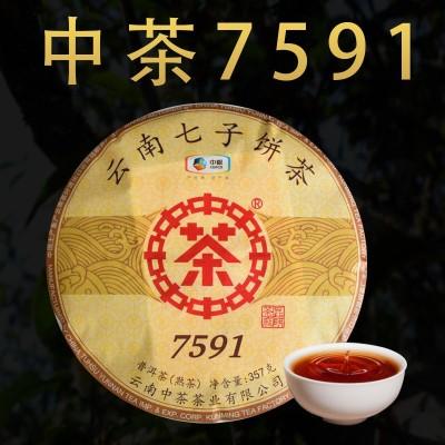 中粮中茶牌 普洱茶 熟茶 2019年 7591 云南七子饼茶357克