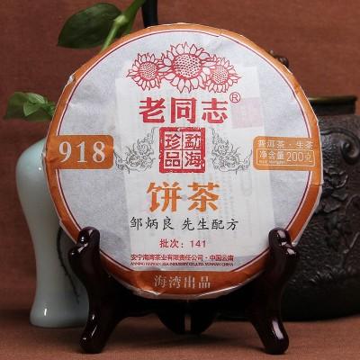 老同志 普洱茶 生茶 2014茶叶918生普141批 200g/饼