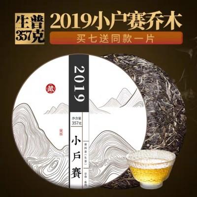 2019春茶现货 小户赛头春古树乔木春茶357g 云南普洱生茶七子饼茶