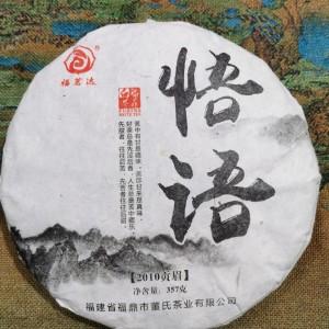 2010年福建高山茶叶茶饼福鼎点头镇产区老贡眉饼茶