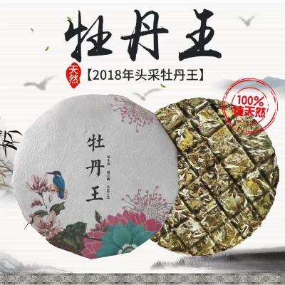 牡丹王茶饼150g 福鼎白茶 高山陈年老白茶叶香醇爽口茶饼