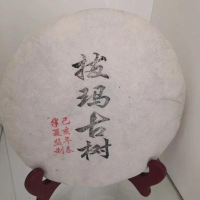 云南普洱茶,2019年古树茶357克