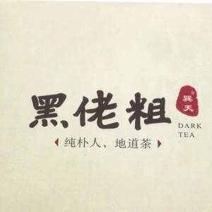 湖南安化高山荷香伏砖茶1000克