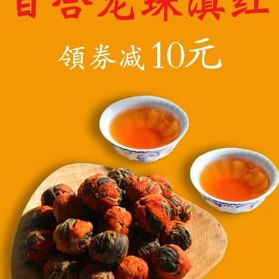 云南凤庆 滇红百合龙珠宝塔云南凤庆滇红茶250克罐装绣球茶叶新品红茶