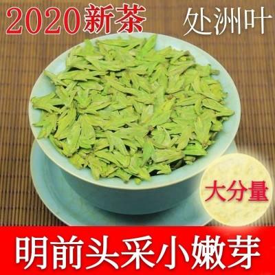 【2020年新茶明前龙井】龙井特级AAA茶叶绿茶 豆香 春茶 嫩芽
