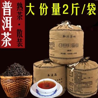 云南普洱茶熟茶散茶勐海熟普2斤成本冲量散装好喝甘甜