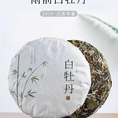 慕桐福鼎白茶2019春白牡丹茶叶福建白茶新茶 100克