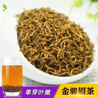 2020新茶 黄芽金骏眉500克红茶 武夷山散装茶叶厂家直销 好礼茶