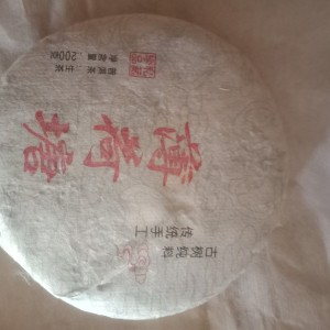 易武普洱生茶薄荷糖明前春茶精选纯料200克饼,买五送一包邮