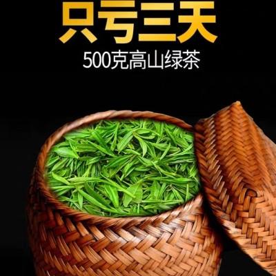 年货愿望单 一斤绿茶2019新茶安徽黄山毛峰高山茶叶散装500g便宜