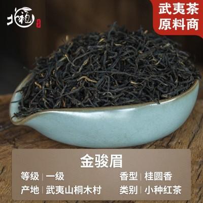 2019桐木关碳焙一级桂圆香黄芽金骏眉武夷山红茶叶散装