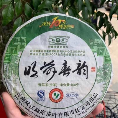 2009年勐库戎氏生茶400克一饼
