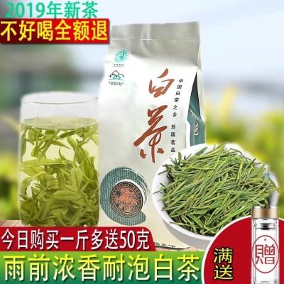 正宗安吉白茶2019新茶高山雨前珍稀白茶茶叶绿茶散装玉蕊250g直销