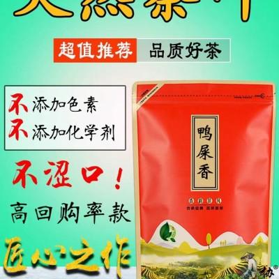 【品质茶头】高香浓香型潮州凤凰单丛鸭屎香茶头新茶单枞500g袋装