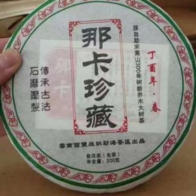 2017年那卡珍藏生茶,精选明前春茶传统工艺制作 条索紧结 苦涩较显