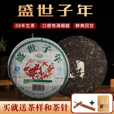 2008年正品鼠年生肖纪念饼普洱茶生茶老茶普文茶厂茶盛世子年