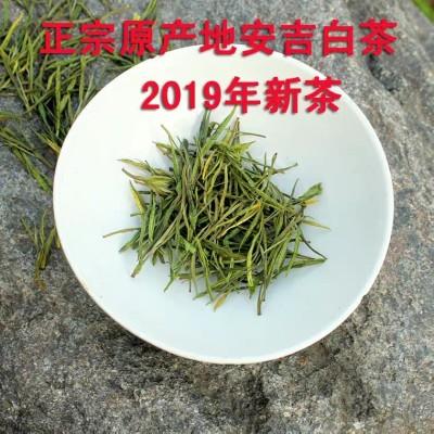 安吉白茶2019年新茶  正宗雨前珍稀高山绿茶茶叶250g散装袋装