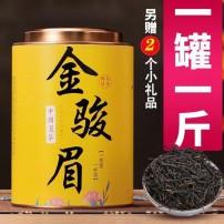 金骏眉红茶蜜香型2019新茶武夷山桐木关非特级正宗茶叶500g散罐装