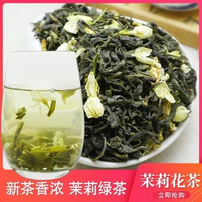 2021年茉莉花茶茉莉绿茶 500克茉香绿茶奶茶原料 散装茶叶批发