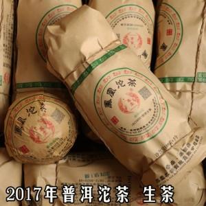 南涧凤凰沱茶普洱茶生茶 2017年大理南涧彝人凤凰沱茶 500克/条