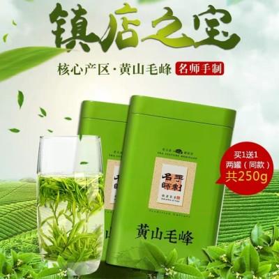 [买一送一]黄山毛峰绿茶2020新茶特级安徽毛尖嫩芽散装茶叶共250g