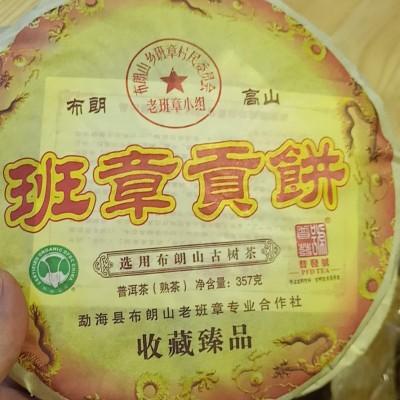 班章贡饼熟茶2012年